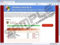 Windows Security Virus